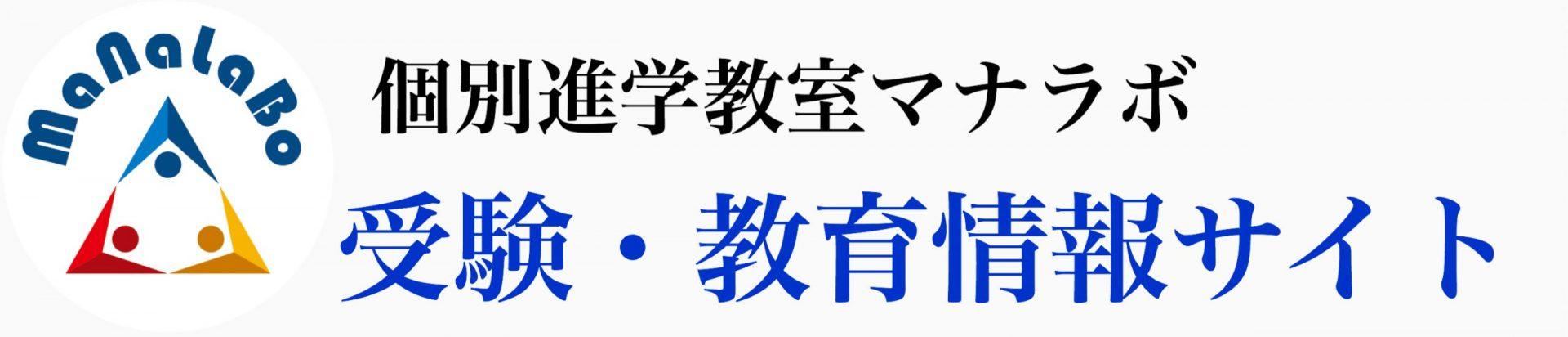 【公式】個別進学教室マナラボ受験・教育情報サイト