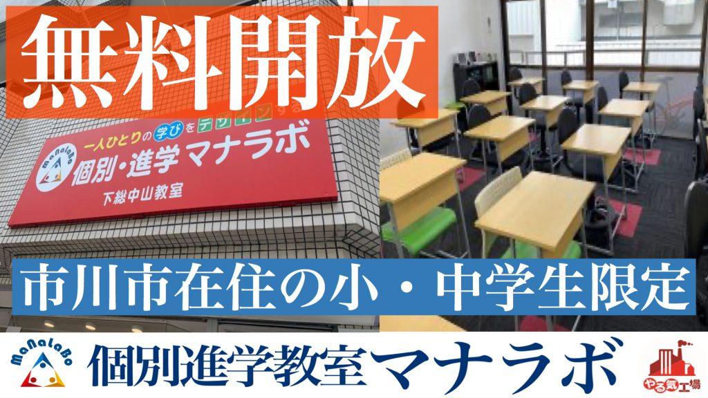横浜 市 小学校 コロナ