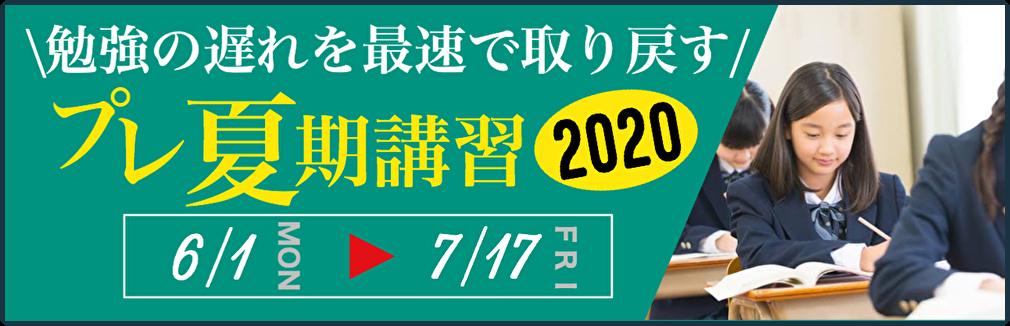 2020年 合格実績