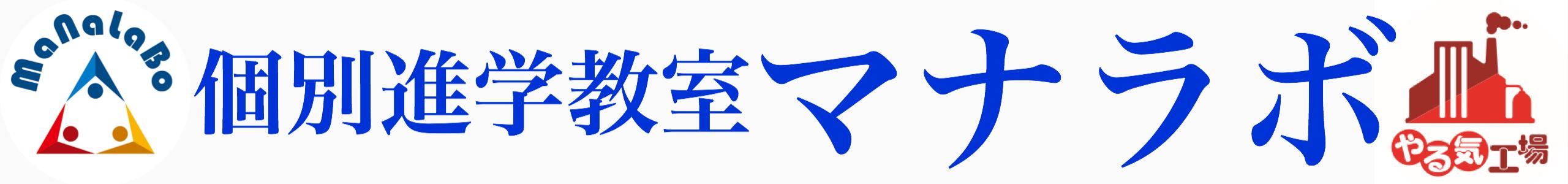 【公式】塾・学習塾・個別指導の個別進学教室マナラボ