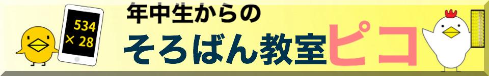 横浜市小学校・中学校臨時休校に伴う人数限定教室無料開放 お申込み